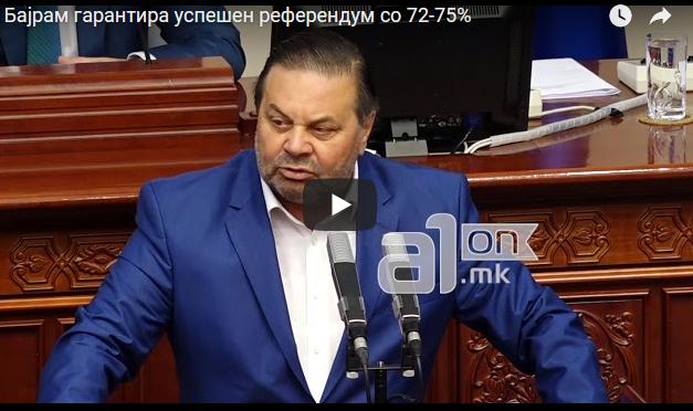 Бајрам гарантира успешен референдум со 72-75%