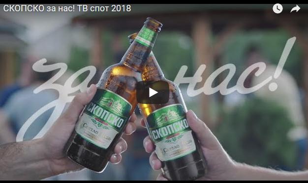 СКОПСКО за нас! Нов рекламен спот на популарното македонско пиво
