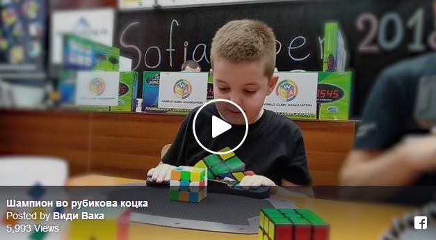 Осумгодишниот Ѓорѓи Чешмеџиевски е најмлад македонски шампион во решавање на рубикова коцка
