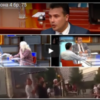 """Поќерамидена"" Саботажа сезона 4 бр. 75"