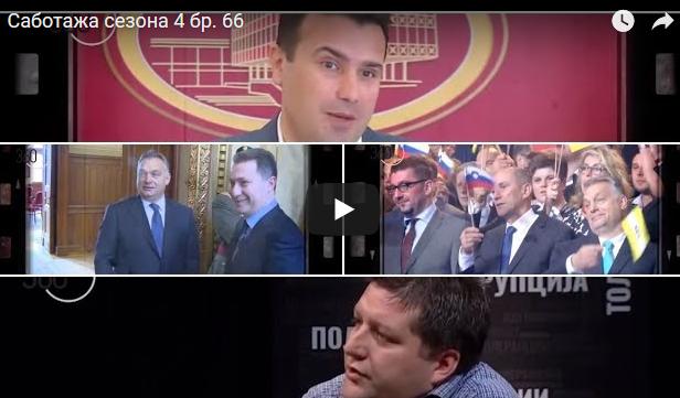 """Разденета"" Саботажа сезона 4 бр. 66"