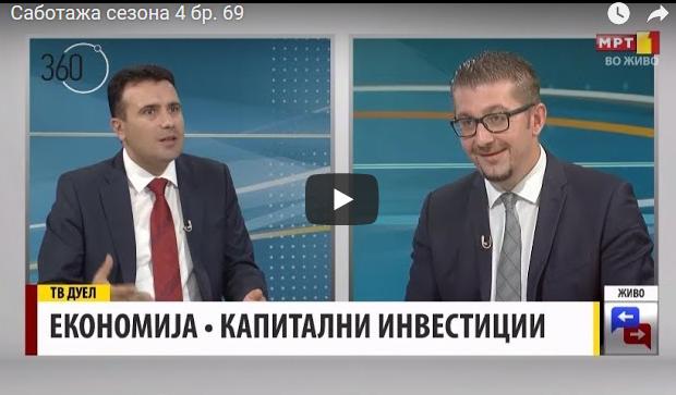 """""""Расшупотена""""  Саботажа сезона 4 бр. 69"""