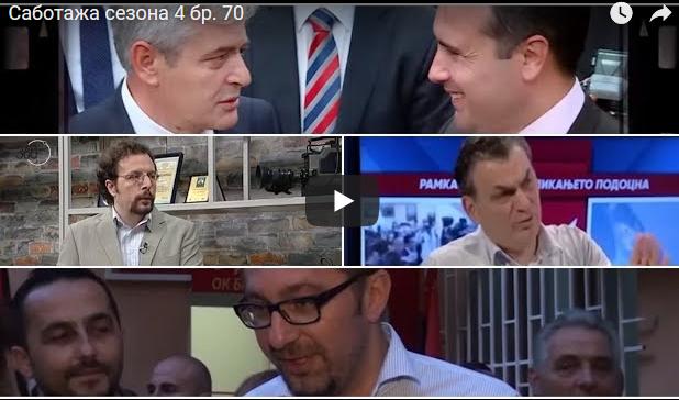 """""""Географска"""" Саботажа сезона 4 бр. 70"""