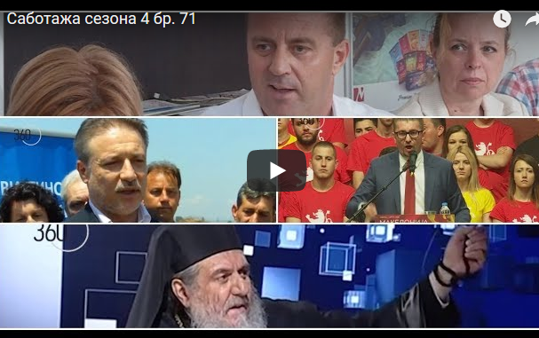 """Раскомотена"" Саботажа сезона 4 бр. 71"
