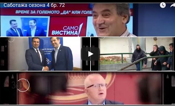 """Сачувана"" Саботажа сезона 4 бр. 72"