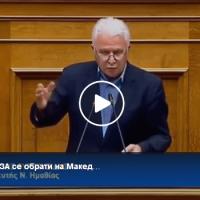 Пратеник проговори на македонски јазик во грчкиот Парламент