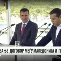 ВО ЖИВО | Потпишување на договорот со Грција
