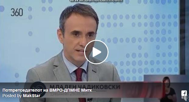 Потпретседателот на ВМРО-ДПМНЕ Митко Јанчев не знае како ќе гласа на референдумот