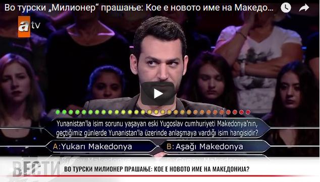 """""""Кое е новото име на Македонија"""" – прашање во турски Милионер"""
