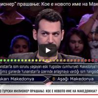 """""""Кое е новото име на Македонија"""" - прашање во турски Милионер"""