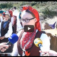 Тапаните и зурлите ја означија овчеполската свадба - обид за возобновување на традицијата