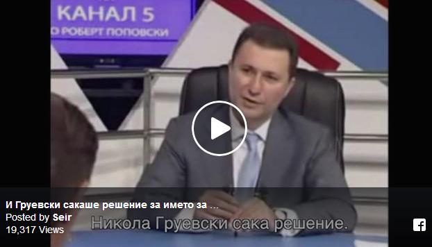 Видео од времето кога ВМРО-ДПМНЕ се залагаше за решение прифатливо за мнозинството граѓани