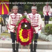 Георгиевски со критика од Бугарија: Измислувате проблеми со Македонија