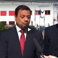 """Германски """"Герешајмер"""" избира меѓу Македонија и уште една земја за да гради нова фабрика"""