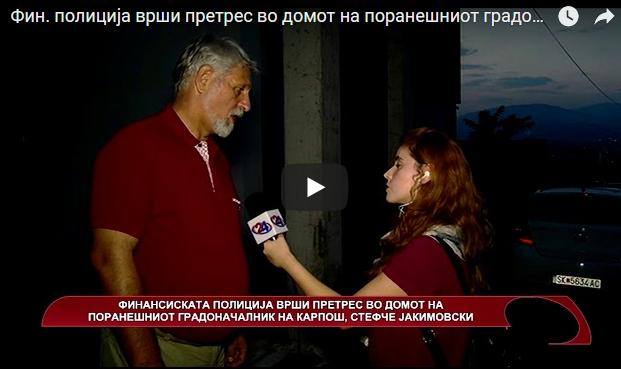 Фин. полиција врши претрес во домот на поранешниот градоначалник на Карпош, Стевче Јакимовски