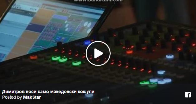 Никола Димитров носи само македонски кошули