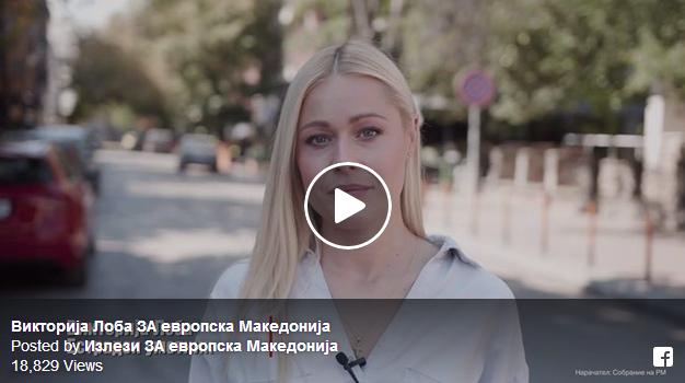 """Викторија Лоба – """"Ова е најголемата шанса за Македонија да стане силна и сериозна држава"""""""