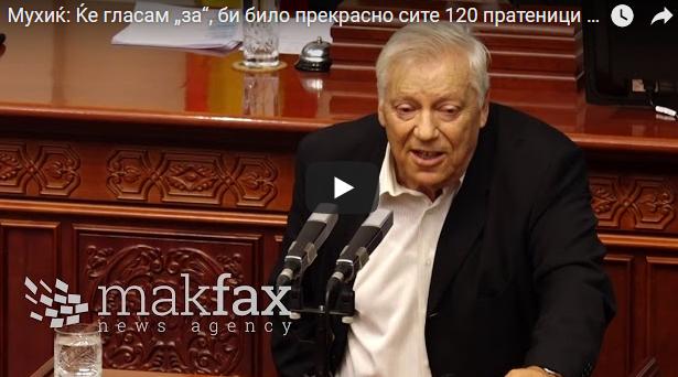"""Мухиќ: Ќе гласам """"за"""", би било прекрасно сите 120 пратеници да гласаме """"за"""""""