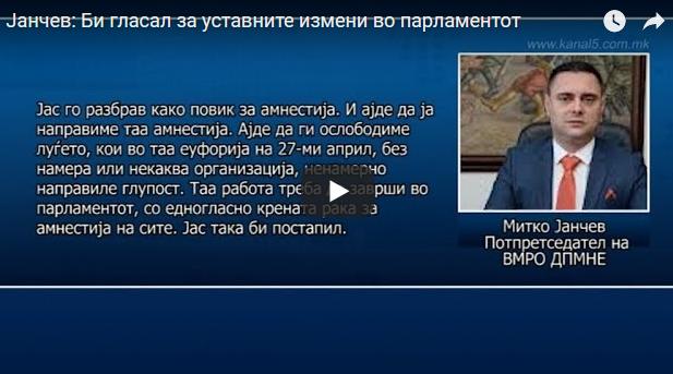 Јанчев: Би гласал за уставните измени во парламентот