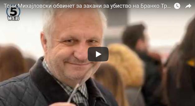 Тони Михајловски обвинет за закани за убиство на Бранко Тричковски