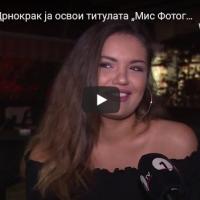 """Ќерката на Мики Црнокрак освои титула за """"Мис Фотогеничност"""""""