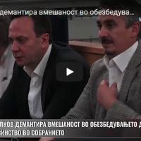 Мијалков демантира вмешаност во обезбедувањето двотретинско мнозинство во Собранието