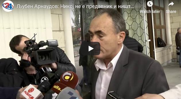 Љубен Арнаудов: Никој не е предавник и ништо не е ветувано за случајот, верувам во судот