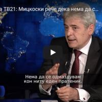Ахмети за ТВ21: Мицкоски рече дека нема да се одмаздува на ниту еден пратеник