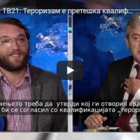 Ахмети за ТВ21: Тероризам е претешка квалификација за обвинетите за 27 април