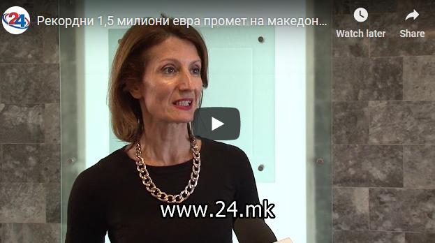 Рекордни 1,5 милиони евра промет на македонската берза