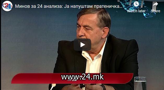 Минов за 24 анализа: Ја напуштам пратеничката група на ВМРО-ДПМНЕ