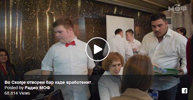 Почна со работа нов бар во Скопје каде вработените се лица со одредена попреченост