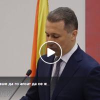 Груевски повикуваше да го апсат да се жртвува за Македонија, а избега