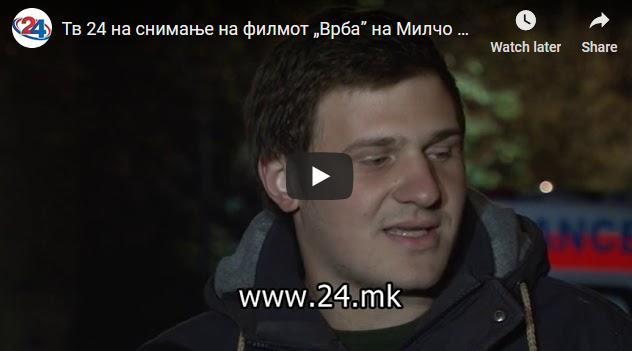 """Тв 24 на снимање на филмот """"Врба"""" на Милчо Манчевски"""