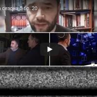 """Исклучена"" Саботажа сезона 5 бр. 20"