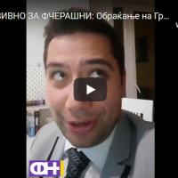 ЕКСКЛУЗИВНО ЗА ФЧЕРАШНИ: Обраќање на Груевски од Будимпешта