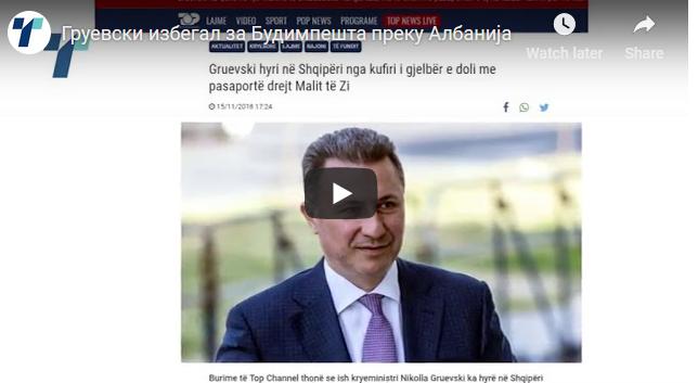 Груевски избегал за Будимпешта преку Албанија