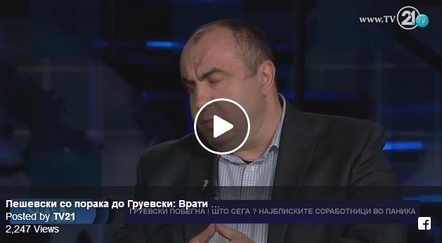 Пешевски со порака до Никола Груевски: Врати се!
