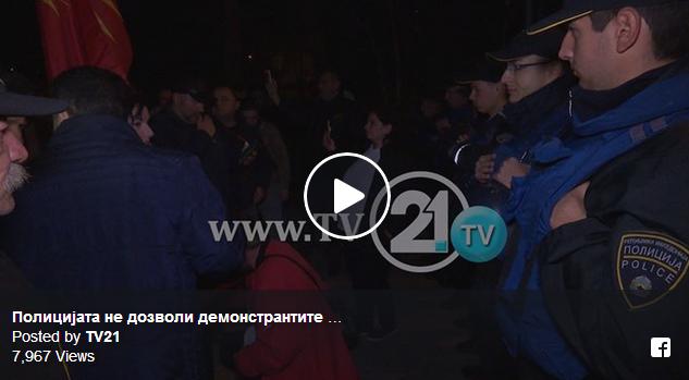 Полицијата не дозволи демонстрантите да се приближат до домот на Канческа Милевска