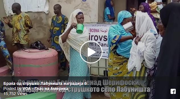 Браќа од струшко Лабуништа изградија бунар за жедните во Африка