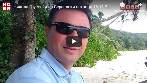Ексклузивно видео од одмор на Груевски од 2012 година на Сејшелите