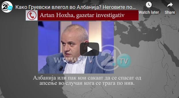Како Груевски влегол во Албанија? Неговите познаници му го отвориле патот…