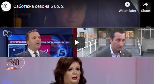 """""""Избегана"""" Саботажа сезона 5 бр. 21"""