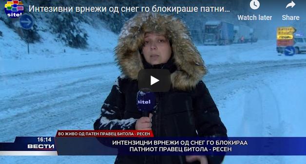 Интезивни врнежи од снег го блокираше патниот правец Битола Ресен