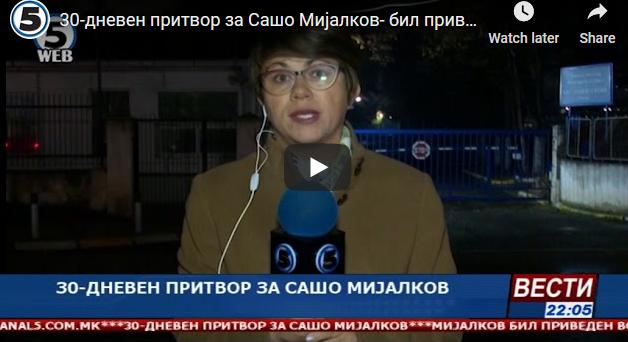 """30-дневен притвор за Сашо Мијалков- бил приведен во хотелот """"Мериот"""""""