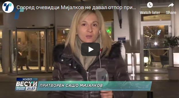 Според очевидци Мијалков не давал отпор при изнесувањето до хотелот каде што беше приведен