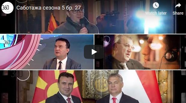 """""""Концертна"""" Саботажа сезона 5 бр. 27"""