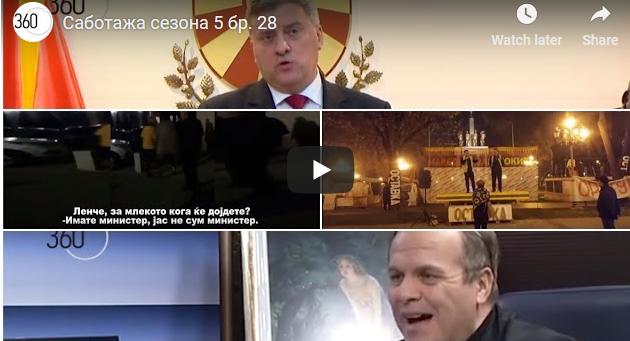 """""""Скастрена"""" Саботажа сезона 5 бр. 28"""