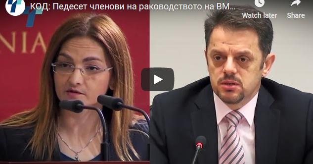 КОД: Педесет членови на раководството на ВМРО-ДПМНЕ  биле во белата палата на 27 април