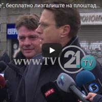 """""""ЕУ за тебе"""", бесплатно лизгалиште на плоштад Македонија"""